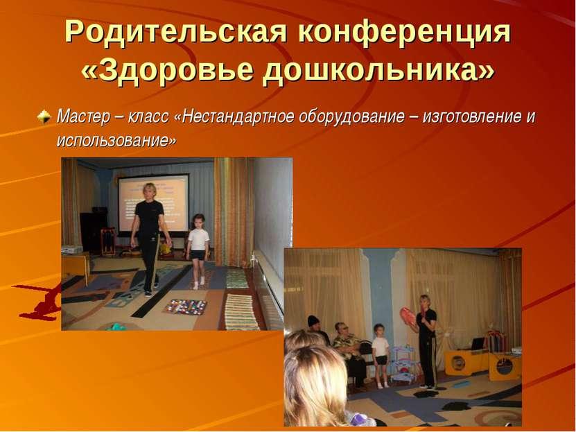 Родительская конференция «Здоровье дошкольника» Мастер – класс «Нестандартное...