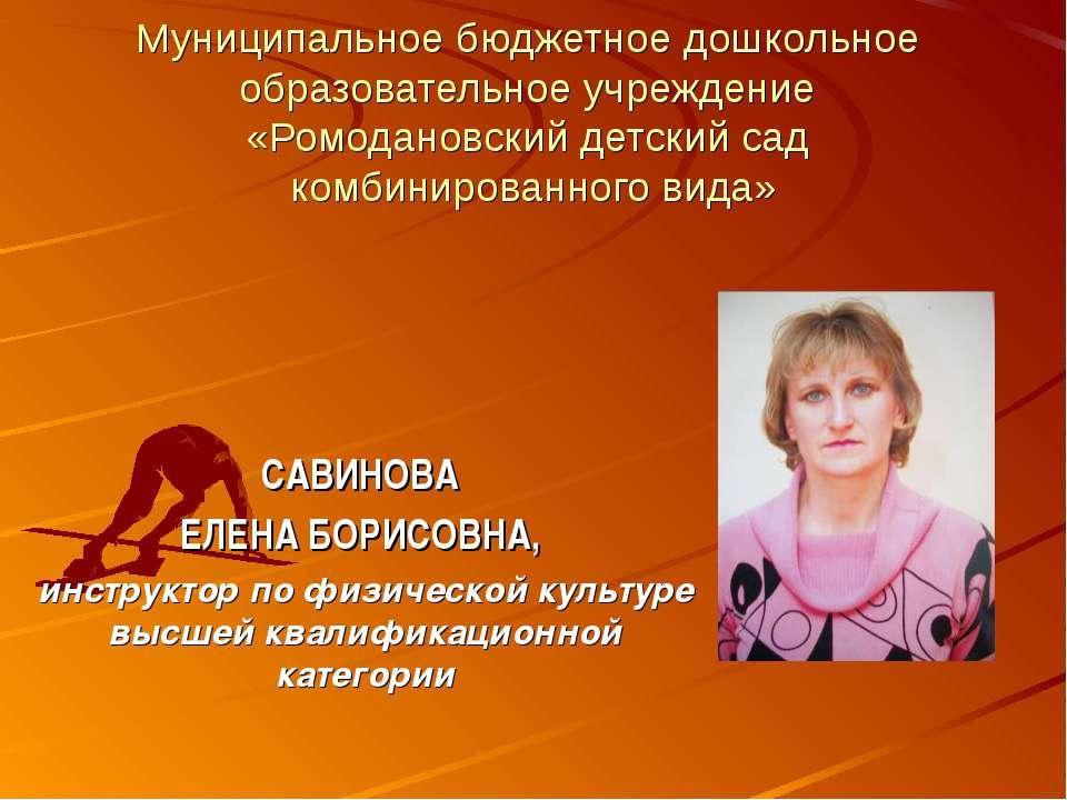 Муниципальное бюджетное дошкольное образовательное учреждение «Ромодановский ...
