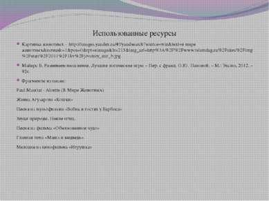 Использованные ресурсы Картинка животных - http://images.yandex.ru/#!/yandsea...