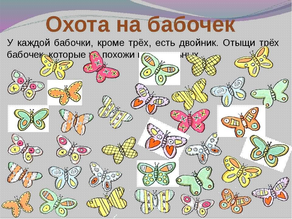 Охота на бабочек У каждой бабочки, кроме трёх, есть двойник. Отыщи трёх бабоч...