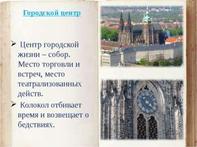 Городской центр Центр городской жизни – собор. Место торговли и встреч, место...
