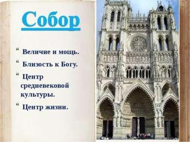 Величие и мощь. Близость к Богу. Центр средневековой культуры. Центр жизни.
