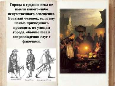 Города в средние века не имели какого-либо искусственного освещения. Богатый ...