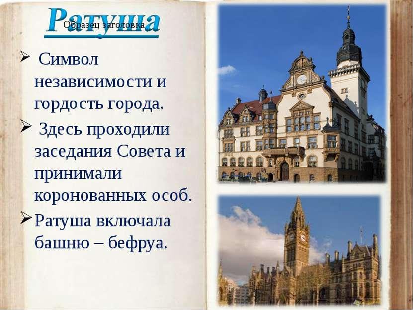 Символ независимости и гордость города. Здесь проходили заседания Совета и пр...