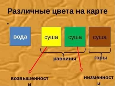 Различные цвета на карте вода суша суша суша равнины горы низменности возвыше...
