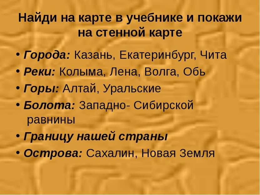 Найди на карте в учебнике и покажи на стенной карте Города: Казань, Екатеринб...