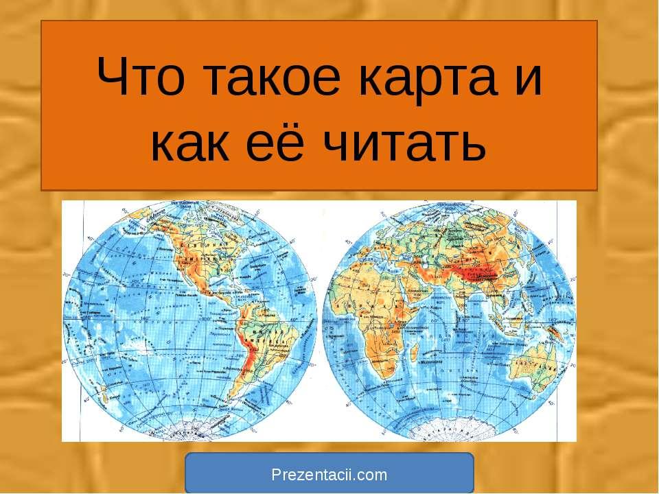 Что такое карта и как её читать