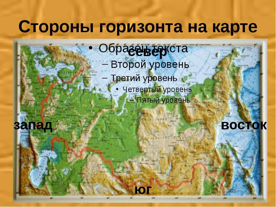 Стороны горизонта на карте север юг запад восток