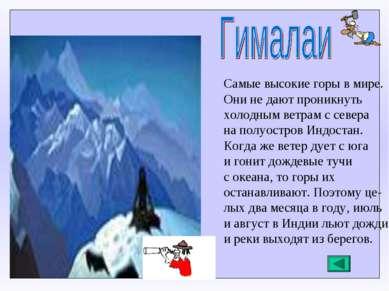Самые высокие горы в мире. Они не дают проникнуть холодным ветрам с севера на...