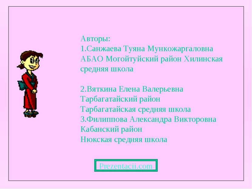 Авторы: 1.Санжаева Туяна Мункожаргаловна АБАО Могойтуйский район Хилинская ср...