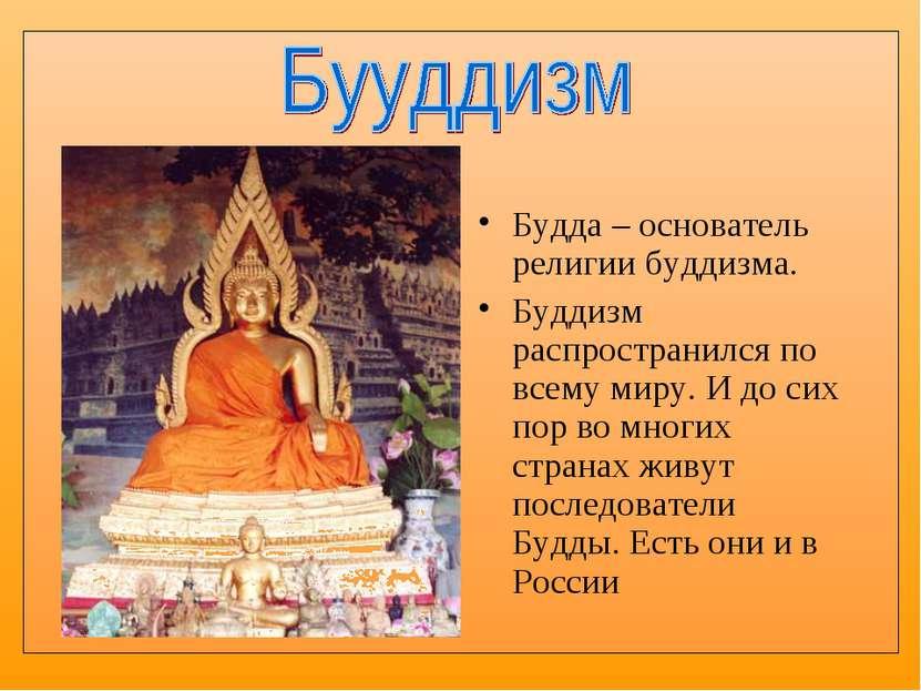 Будда – основатель религии буддизма. Буддизм распространился по всему миру. И...