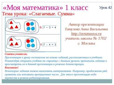 «Моя математика» 1 класс Урок 42 Тема урока: «Слагаемые. Сумма» Советы учител...