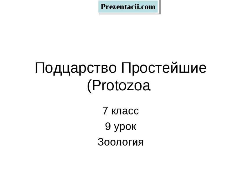 Подцарство Простейшие (Protozoa 7 класс 9 урок Зоология Prezentacii.com