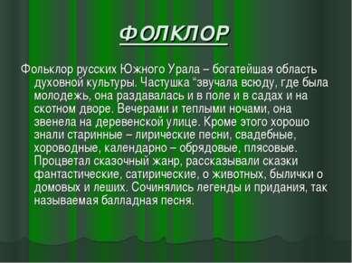 ФОЛКЛОР Фольклор русских Южного Урала – богатейшая область духовной культуры....