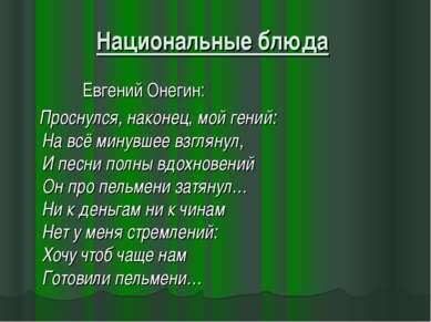 Национальные блюда Евгений Онегин: Проснулся, наконец, мой гений: На всё мину...