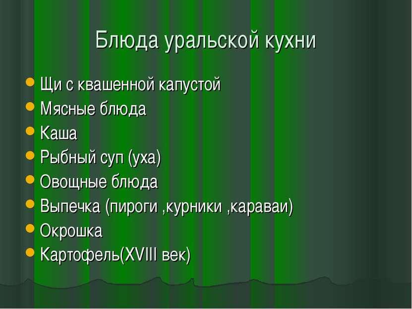 Блюда уральской кухни Щи с квашенной капустой Мясные блюда Каша Рыбный суп (у...