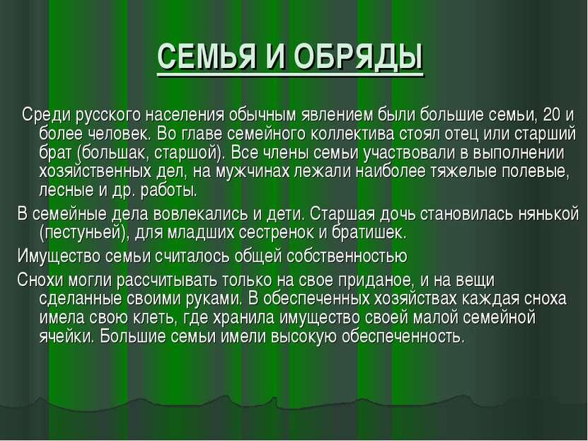 СЕМЬЯ И ОБРЯДЫ Среди русского населения обычным явлением были большие семьи, ...