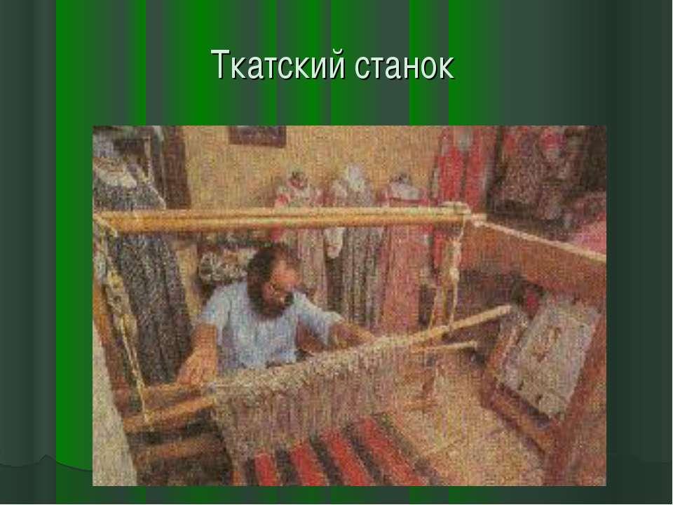 Ткатский станок