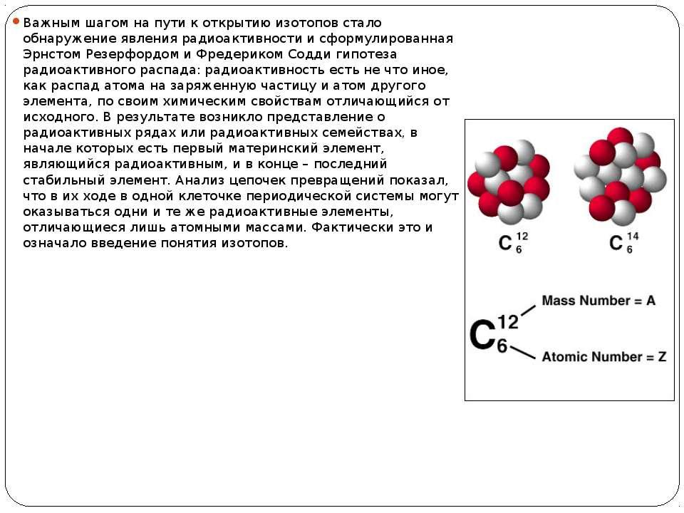 Важным шагом на пути к открытию изотопов стало обнаружение явления радиоактив...