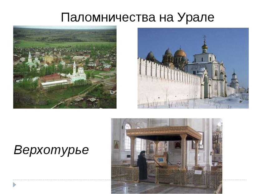Верхотурье Паломничества на Урале
