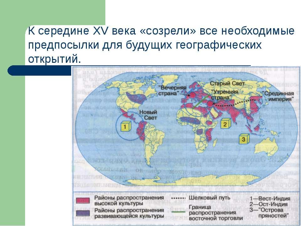 К середине XV века «созрели» все необходимые предпосылки для будущих географи...