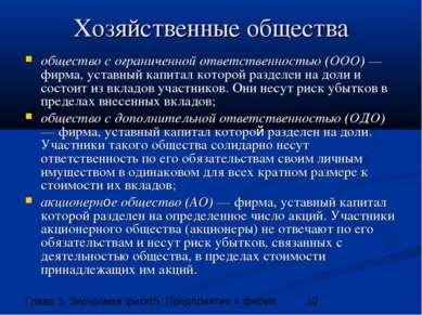 Хозяйственные общества общество с ограниченной ответственностью (OOO) — фирма...