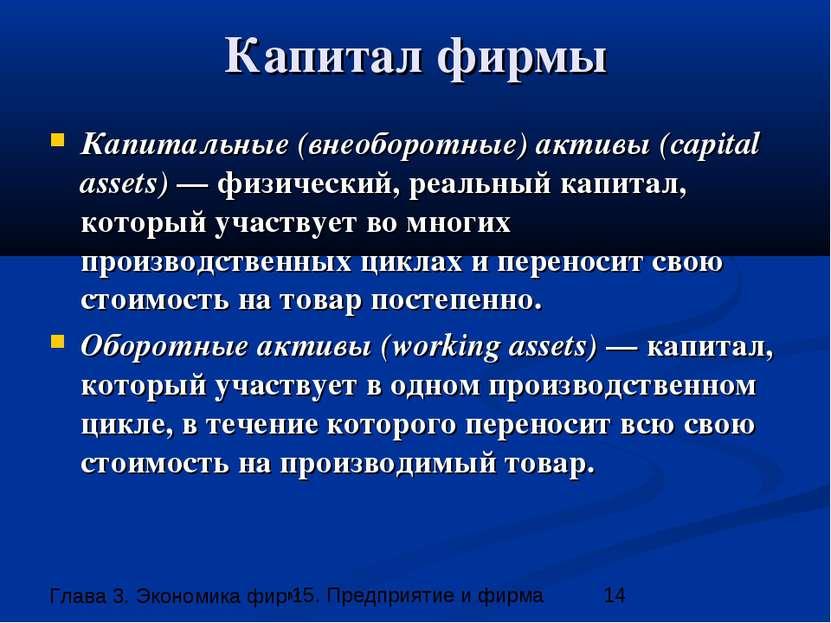 Капитал фирмы Капитальные (внеоборотные) активы (capital assets) — физический...