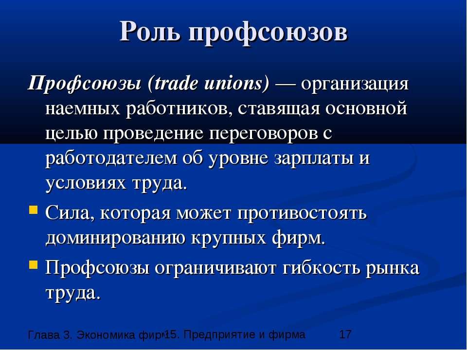Роль профсоюзов Профсоюзы (trade unions) — организация наемных работников, ст...