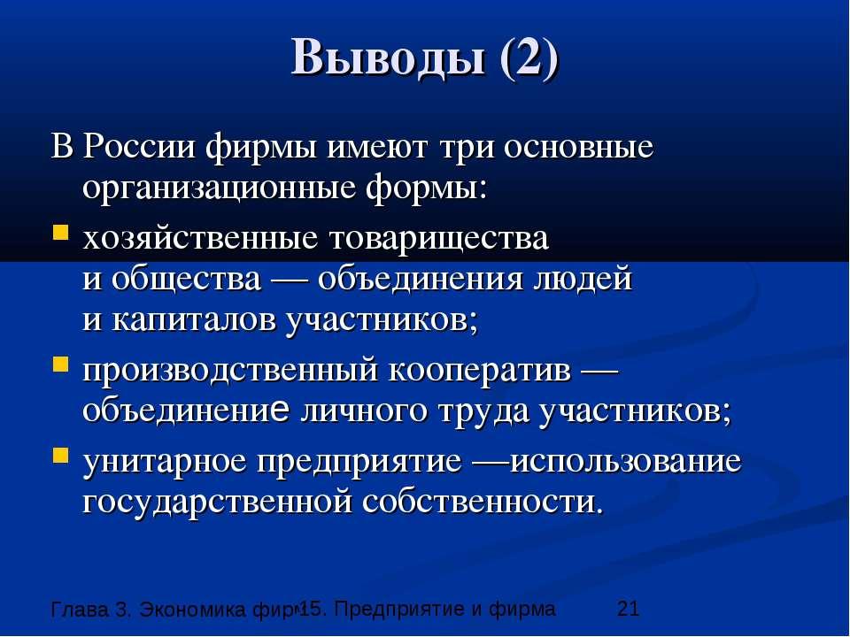 Выводы (2) В России фирмы имеют три основные организационные формы: хозяйстве...