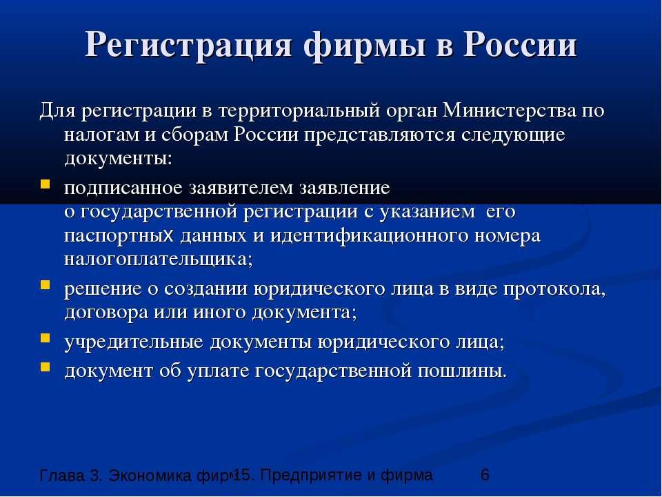 Регистрация фирмы в России Для регистрации в территориальный орган Министерст...