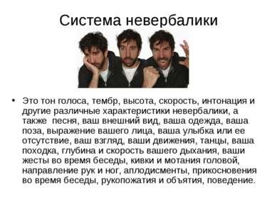 Система невербалики Это тон голоса, тембр, высота, скорость, интонация и друг...