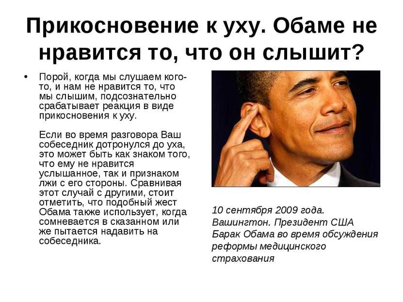 Прикосновение к уху. Обаме не нравится то, что он слышит? Порой, когда мы слу...