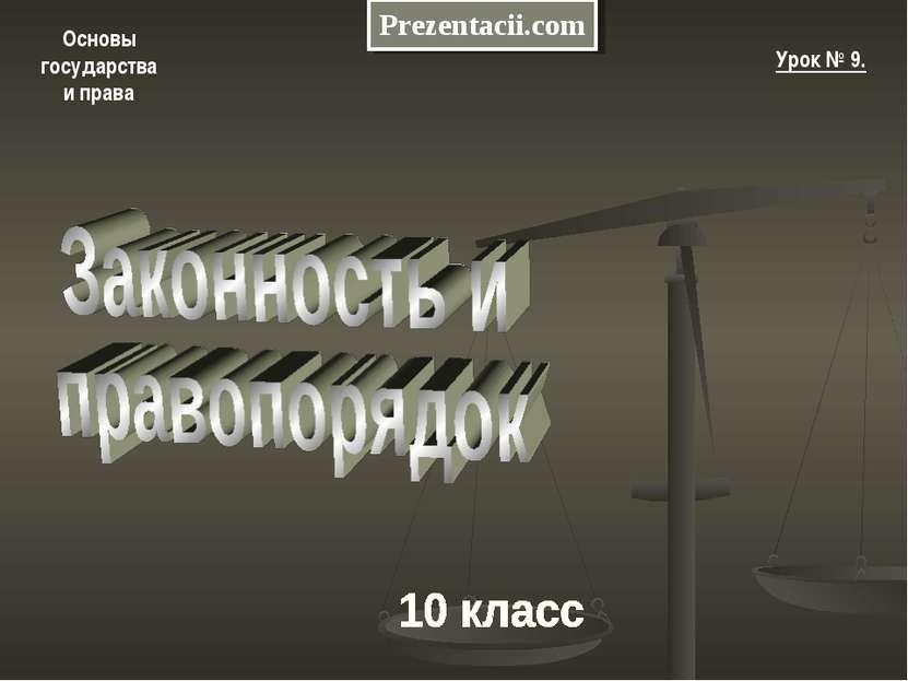 Основы государства и права Урок № 9. Prezentacii.com