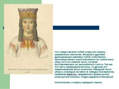 Кика представляла собой открытую корону, украшенную жемчугом, бисером и други...