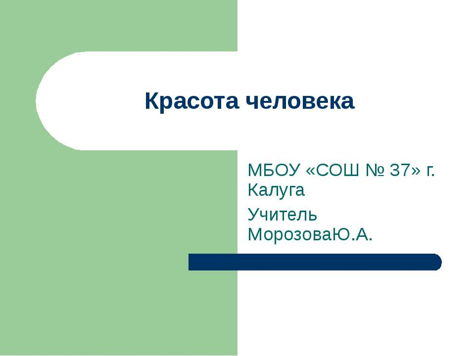 Красота человека МБОУ «СОШ № 37» г. Калуга Учитель МорозоваЮ.А.