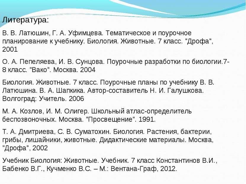 Литература: В. В. Латюшин, Г. А. Уфимцева. Тематическое и поурочное планирова...