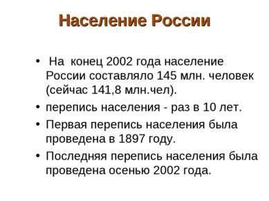 Население России На конец 2002 года население России составляло 145 млн. чело...