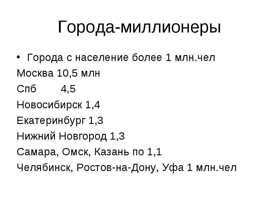 Города-миллионеры Города с население более 1 млн.чел Москва 10,5 млн Спб 4,5 ...