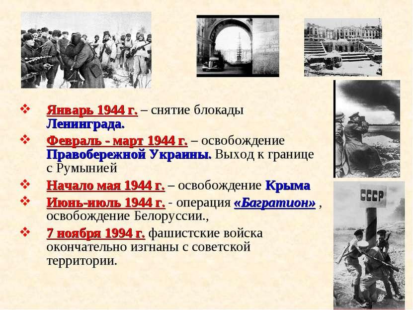 Январь 1944 г. – снятие блокады Ленинграда. Февраль - март 1944 г. – освобожд...