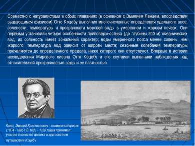 Совместно с натуралистами в обоих плаваниях (в основном с Эмилием Ленцем, впо...