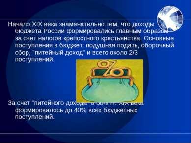 Начало XIX века знаменательно тем, что доходы бюджета России формировались гл...