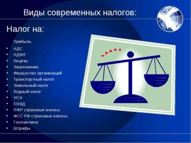 Виды современных налогов: Налог на: Прибыль НДС НДФЛ Акцизы Загрязнение Имуще...