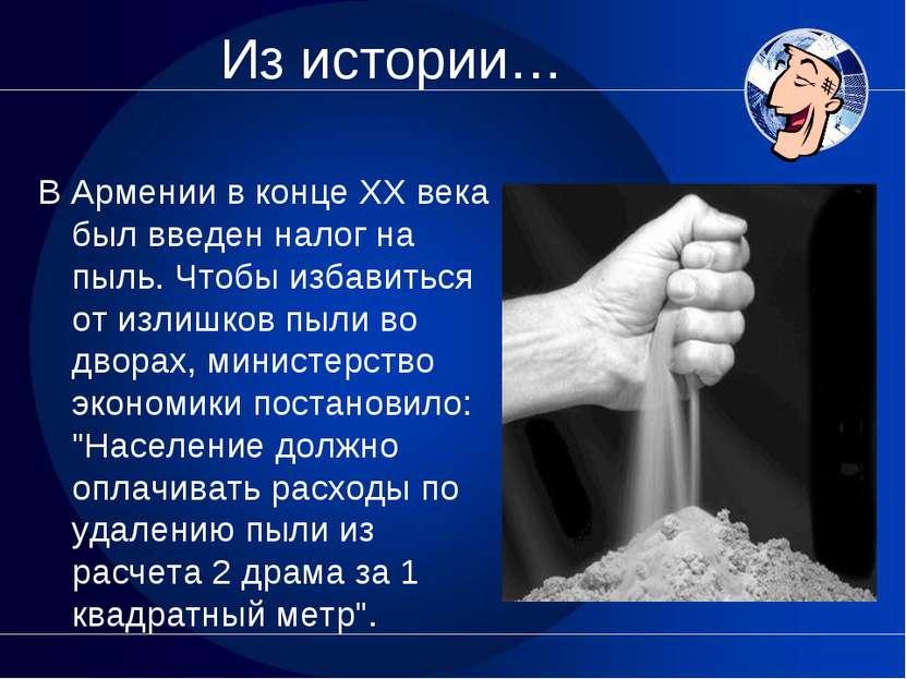 Из истории… В Армении в конце XX века был введен налог на пыль. Чтобы избавит...
