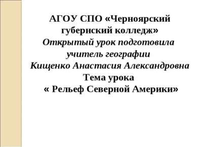 АГОУ СПО «Черноярский губернский колледж» Открытый урок подготовила учитель г...