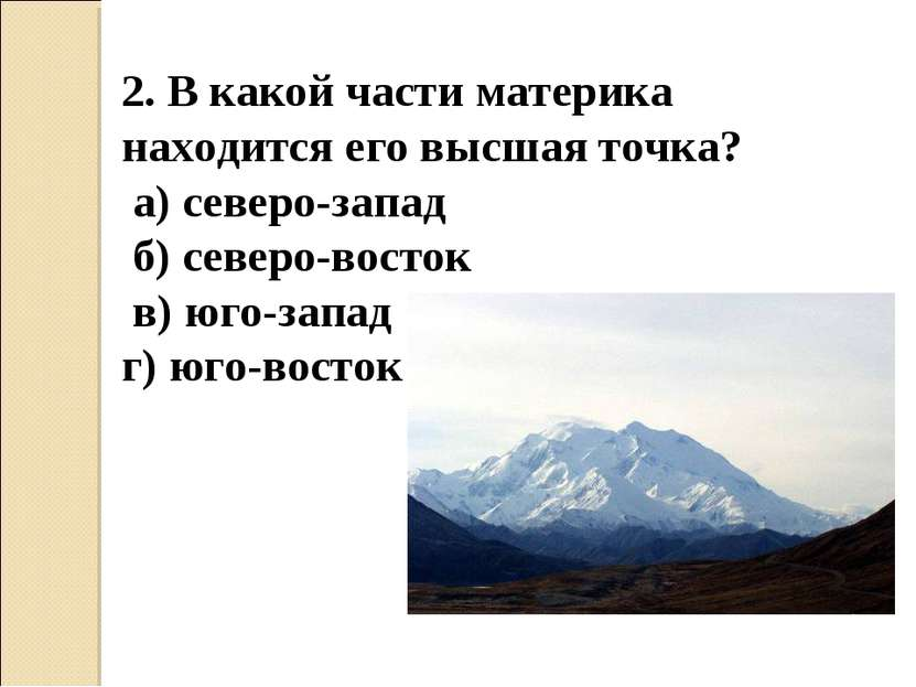 2. В какой части материка находится его высшая точка? а) северо-запад б) севе...