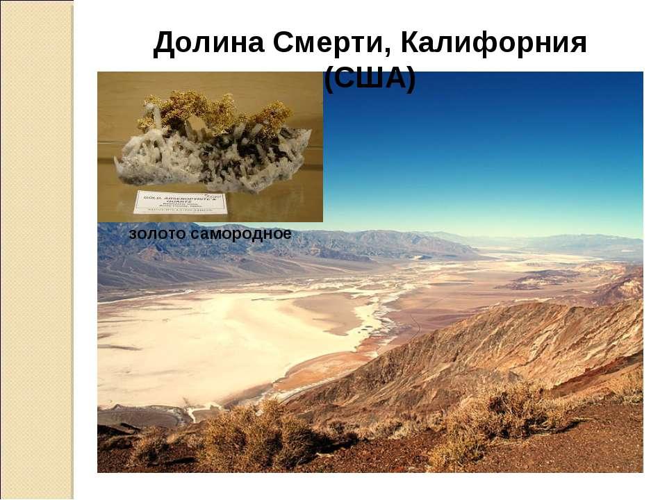 Долина Смерти, Калифорния (США) золото самородное