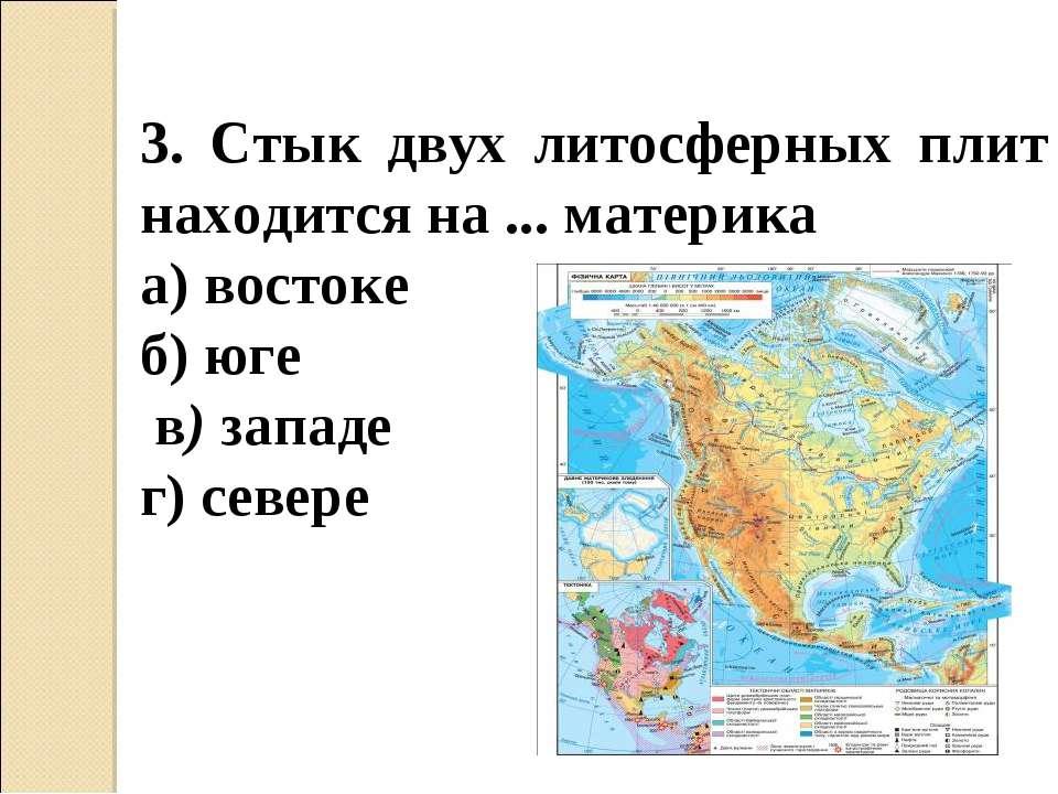 3. Стык двух литосферных плит находится на ... материка а) востоке б) юге в) ...