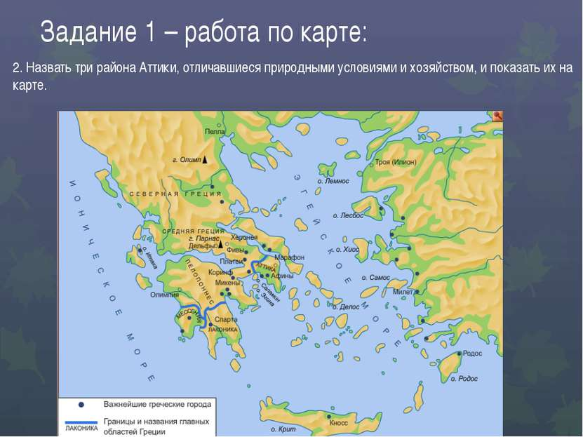 Задание 1 – работа по карте: 2. Назвать три района Аттики, отличавшиеся приро...