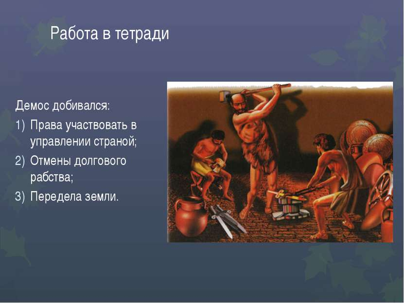 Работа в тетради Демос добивался: Права участвовать в управлении страной; Отм...