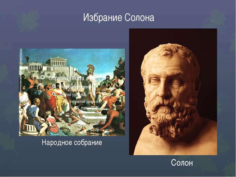 Избрание Солона Народное собрание Солон